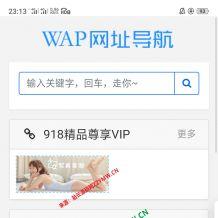 918回忆二开WAP网址导航免费分享