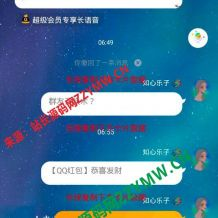 QQ群恶搞转账代码