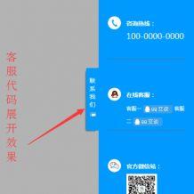 jQuery蓝色网页右侧栏悬浮在线客服代码