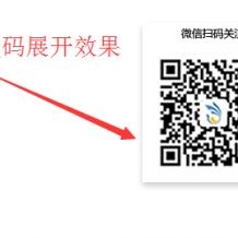 jQuery网站右侧悬浮带二维码返回顶部代码