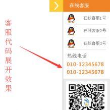 橘黄色网页右侧悬浮jquery在线客服代码