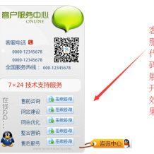网页左侧浮动jquery在线QQ客服代码