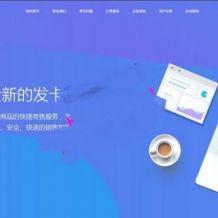 全新多商户php自助发卡平台源码
