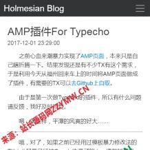 AMP/MIP for Typecho:一键生成符合Google AMP/Baidu MIP标准相关页面的插件