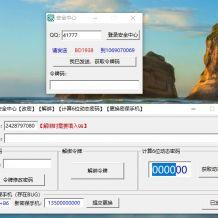 QQ解绑改密转密保小助手源码