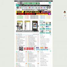 emlog程序_仿小刀娱乐网模板