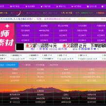 老李收录网导航美化2019年使用的zblog模板源码