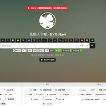 好看有个性的网站技术导航源码