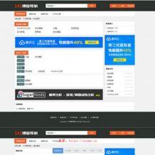 35dir内核完善版网站分类目录网址导航网站源码