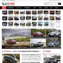 帝国CMS仿《SUV排行榜网》汽车销量排行网汽车销量资讯网站模板源码带手机站