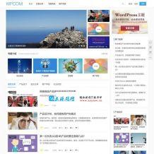 WordPress博客主题JustNews5.7.2无限制版本下载