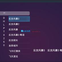 (修复版)最新电视盒子TV开源E4A电视影视APP源码