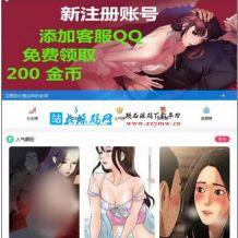 帝国CMS仿韩漫漫画网站源码,H漫画网,带会员+个人免签约支付+火车头采集