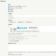QPlayer2-资源网WordPress/Typecho/Z-Blog背景音乐插件