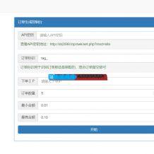 彩虹代刷网刷订单销量源码