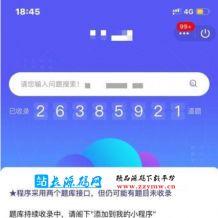 网课查题QQ微信小程序源码内置题库接口