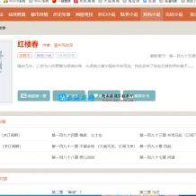 杰奇v1.7橙色模板小说源码