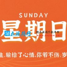 10月18日,星期日,在这里每天60秒读懂世界!