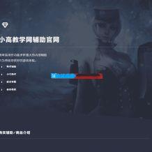 游戏辅助寄售官网源码PHP带后台