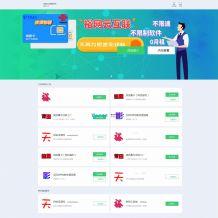 裕网云综合导航网html源码
