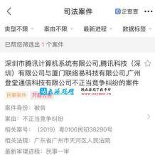 ok微信管家被腾讯起诉