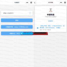 快递查询微信小程序源码下载 可运营