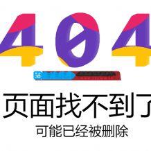 分享九款动态的网站404错误页面源码