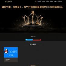 苏七2021新版QQ选号网PHP源码
