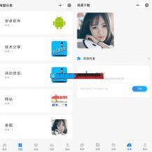wordpress开源资源下载博客网站微信小程序源码v1.0