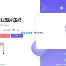 一款精美图片在线压缩网站html源码