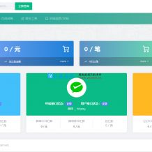 (首发)代付系统 易商付(espay.cn)提供 全新UI页面设计功能齐全!