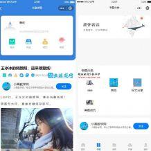 博客微信小程序UI开源V1.1 新增小商店/分享朋友圈