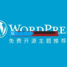 收集一波Wordpress开源免费主题分享