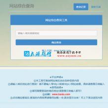 站长seo综合查询工具源码分享