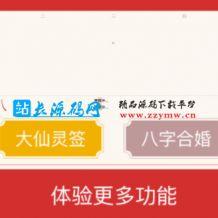 简约黄历日历网站源码分享