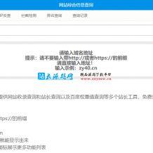 站长多功能查询工具站群版PHP源码