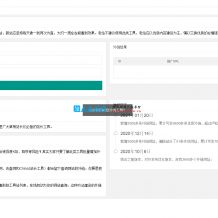 超级SEO外链工具源码