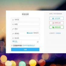 注册登录页面html模板分享