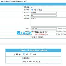 帝国CMSQQ登录插件 7.2及7.5版通用