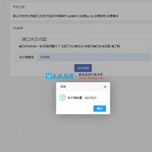 QQ名片赞免密查询平台最新源码