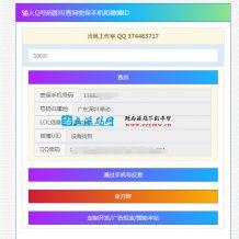 Q绑查询微博LOL等网站源码