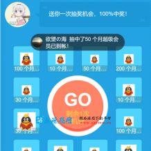 QQ会员抽奖系统引流源码