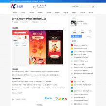 酷乐Emlog新春特别版coolappy2.2开源
