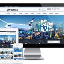 快递货运物流类网站 物流运输类企业网站源码 易优CMS模板
