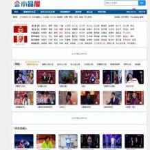 帝国CMS7.5小品屋在线小品相声视频网站模板修复版