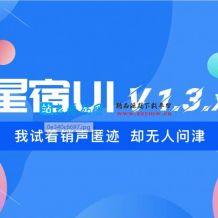 wordpress最新星宿V1.3.4版本小程序源码