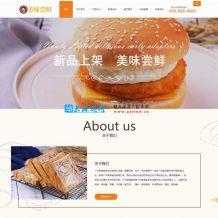 (带手机版数据同步)蛋糕面包食品类网站源码 食品糕点类网站织梦模板