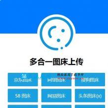 多合一图床系统源码 - QQ图床/搜狗图床/头条图床/阿里图床/网易图床等