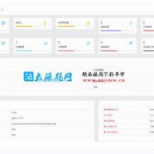 PHP企业授权管理系统网站源码