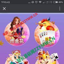 2019修复版H5房卡棋牌游戏源码 比鸡 斗牛 炸金花 三合一运营版 带教程